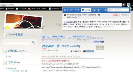 GoogleChromeプラグイン ハテナブックマーク