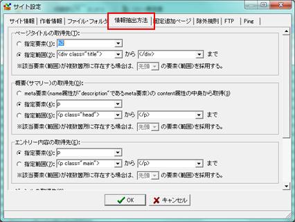 xmlの抽出方法を指定