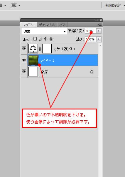 レイヤーの透明度変更