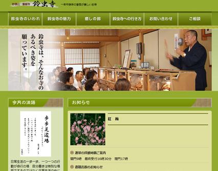 京都嵐山観光お寺 鈴虫寺