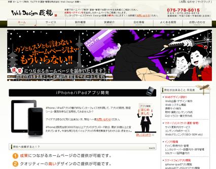 京都 ホームページ制作 (株)Web Design 我龍