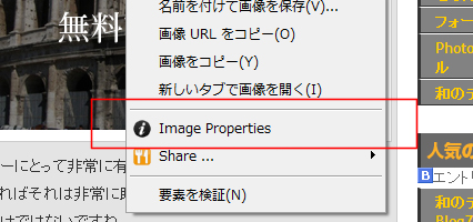 Image Properties Context Menu