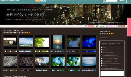 高解像度で商用可能のフリー写真素材ならPhotoStocker【フォトストッカー】