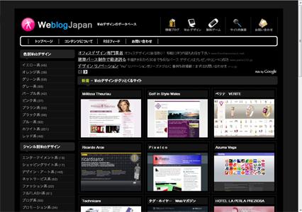 ウェブログジャパン