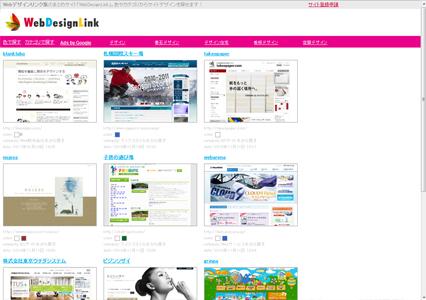 WebDesignLink