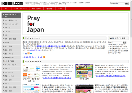 WEBデザイン リンク集 : ikesai.com