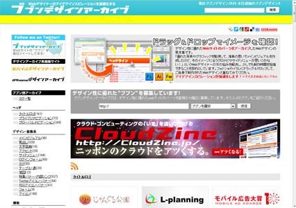 """Webデザインの""""ブブン""""を集めたブブンデザインアーカイブ"""