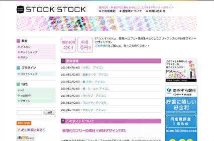 STOCK STOCK