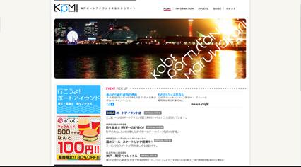神戸ポートアイランドまるわかりサイト