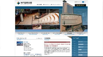 神戸国際会館オフィシャルホームページ