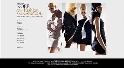 神戸ファッションコンテスト