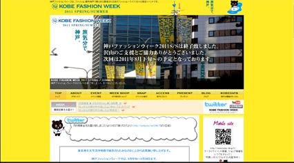 神戸ファッションウィーク