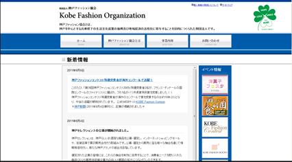 財団法人神戸ファッション協会