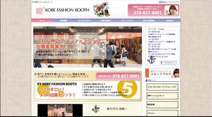IFF神戸ファッションブース