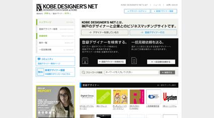 神戸デザイナーズネット
