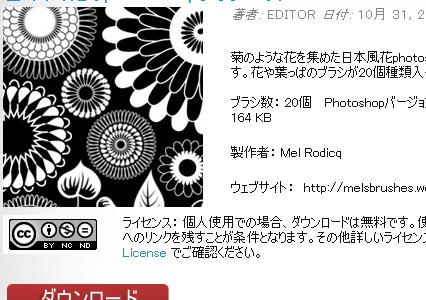 日本風花のphotoshopブラシセット