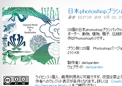 日本photoshopブラシパックVol.3