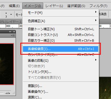 2.画像解像度の変更