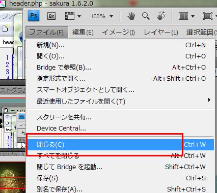 4.ファイルを閉じます。