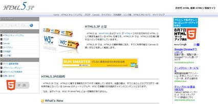 html5.jp