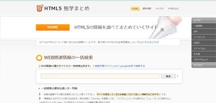 html5独学まとめ