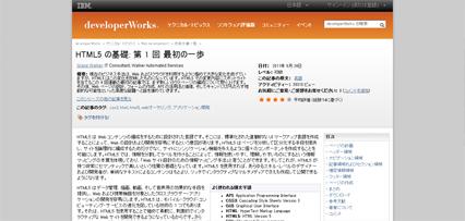 HTML5 の基礎: 第 1 回 最初の一歩
