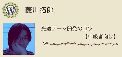 菱川拓郎さん 光速テーマ開発のコツ
