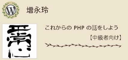 増永玲さん これからの PHP の話をしよう