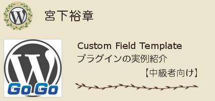 宮下裕章さん Custom Field Template プラグインの実例紹介