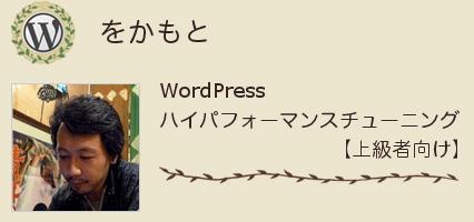 をかもとさん WordPress ハイパフォーマンスチューニング