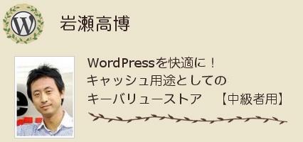 岩瀬高博さん WordPressを快適に!キャッシュ用途としてのキーバリューストア