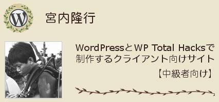 宮内隆行さん WordPressとWP Total Hacksで制作するクライアント向けサイト