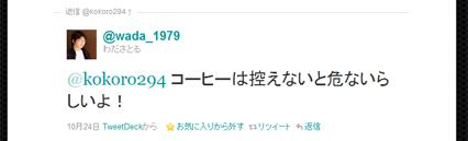 和田さんの発言