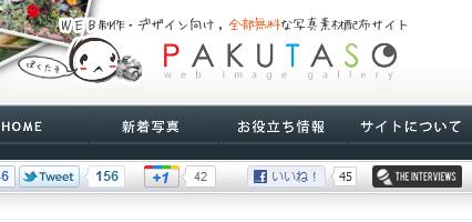 PAKUTASO(ぱくたそ)イメージ写真