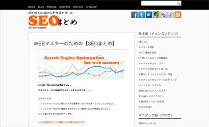 SEO会社に勤める平社員が作った、WEBマスターのための【SEOまとめ】