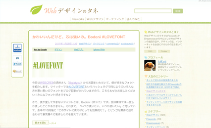 WEBデザインのタネ