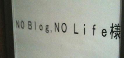 NO Blog,NO Life