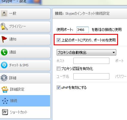 Skypeポートの設定