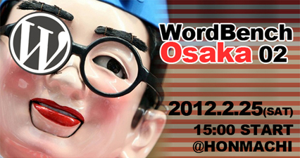 WordBench大阪