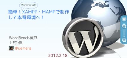 上村さんの「簡単!XAMPP・MAMPで制作して本番環境へ!」スライド