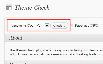 theme-checkプラグイン使い方