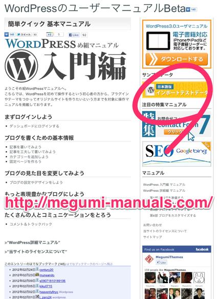 WordPressのユーザーマニュアルBeta