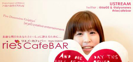 rie's Cafe BAR(リエズ・カフェバー)