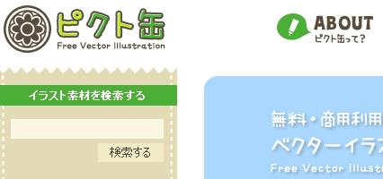 フリーイラスト素材 - 商用利用可の無料イラスト素材集「ピクト缶」