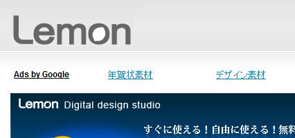 イラスト|WEB素材|Digital design studio Lemon