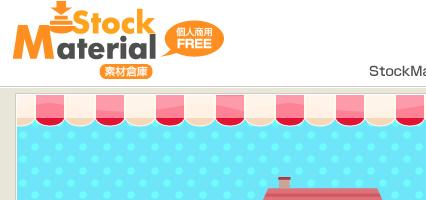 商用可能な無料フリーイラスト素材 Stock Material ストックマテリアル