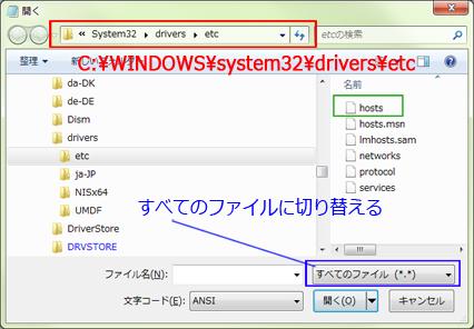 ファイルタイプを全てのファルに切り替えてhostsファイルを開く