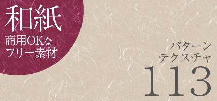 和紙のテクスチャやパターン113種類商用okのフリー素材 Yatのblog