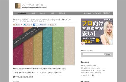 フリーテクスチャ素材館-繊維入り和紙のパターンテクスチャ素材6色セット