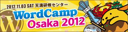 WordCamp大阪